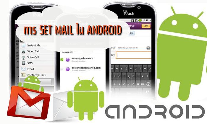 การ-set-mail-ใน-android