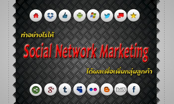ทำอย่างไรให้-Social-Network-Marketing-ได้ผลเพื่อเพิ่มกลุ่มลูกค้า