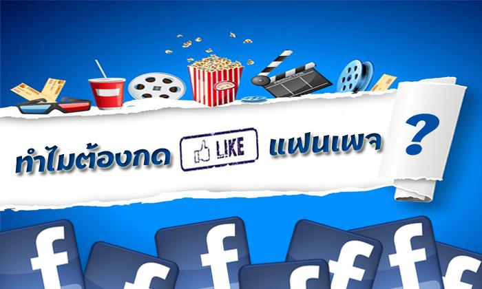 ทำไมต้องกด-Like-ที่-Facebook-Fan-Page