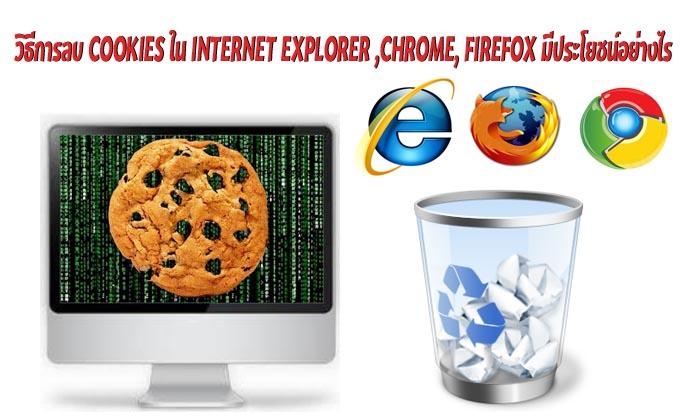 วิธีการลบ-cookies-ใน-Internet-Explorer-Chrome-Firefox-มีประโยชน์อย่างไร