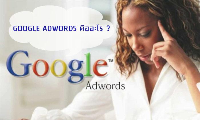 Google-Adwords-คืออะไร-ถ้าลูกค้าสนใจต้องทำอย่างไรบ้าง