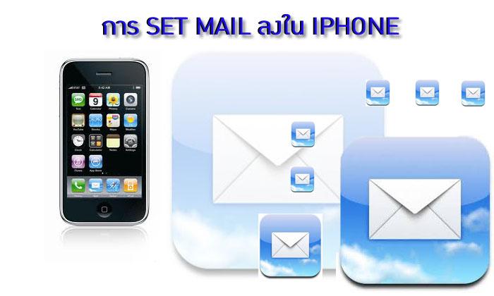 การ-set-mail-ลงใน-iPhone