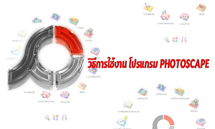 วิธีการใช้งาน-โปรแกรม-PhotoScape