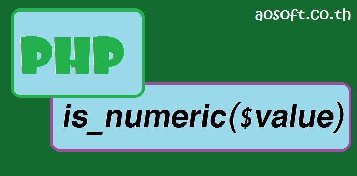 ตรวจสอบตัวเลขใน-PHP-ด้วย-is_numeric