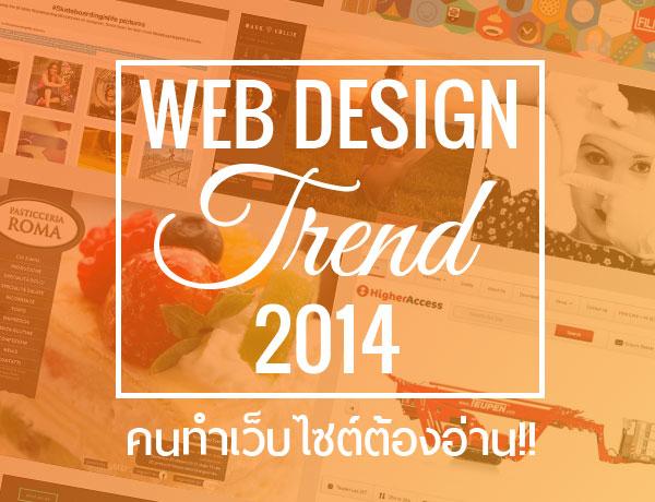 Trend-web-design-2014-เทรนด์เว็บดีไซน์อัพเดทล่าสุด-ประจำปี-2014