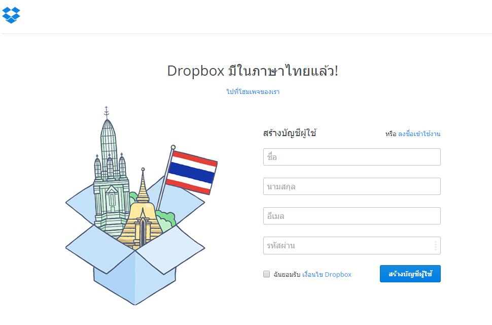 Dropbox-ภาษาไทย