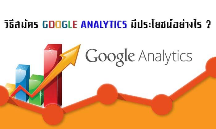 วิธีสมัคร-Google-Analytics-มีประโยชน์อย่างไร