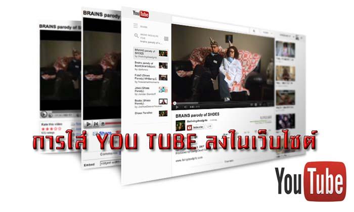 การใส่-YouTube-ลงในเว็บไซต์
