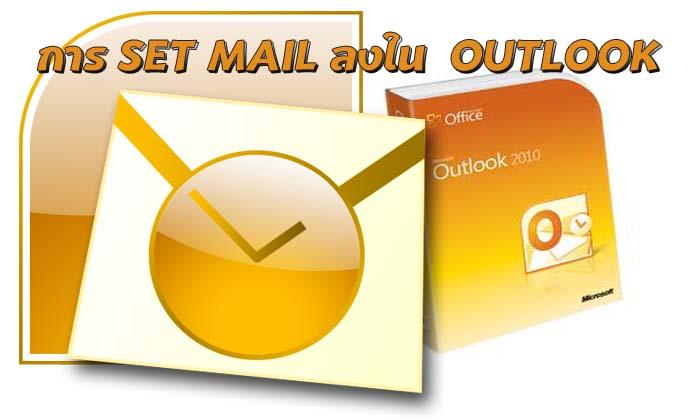 การ-set-mail-ลงใน-outlook