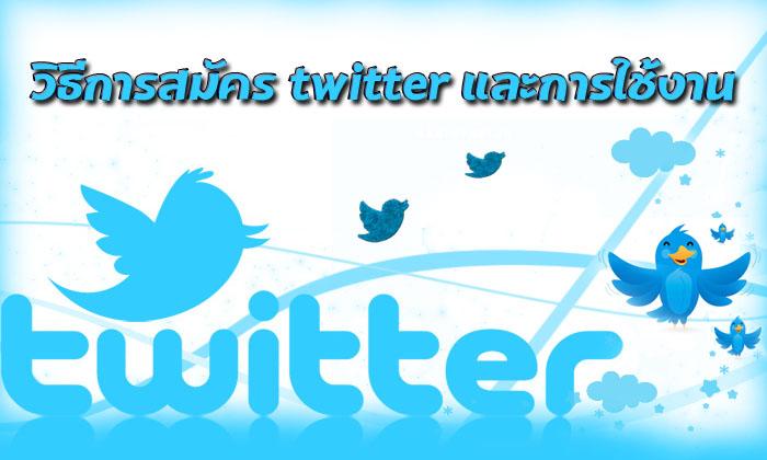 การสมัคร-twitter-พร้อมทั้งวิธีการใช้งาน