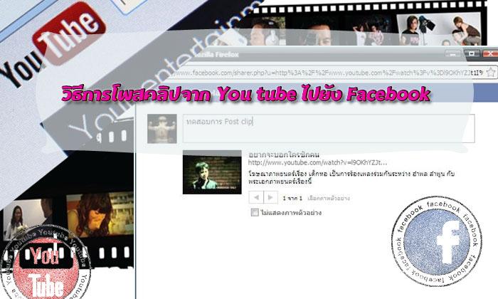 วิธีโพสต์คลิป-Youtube-ใน-Facebook