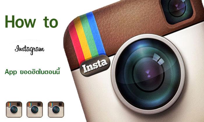 Instagram-เล่นอย่างไร-ทำอย่างไร-และสำคัญอย่างไรในการช่วยโปรโมทเว็บไซต์