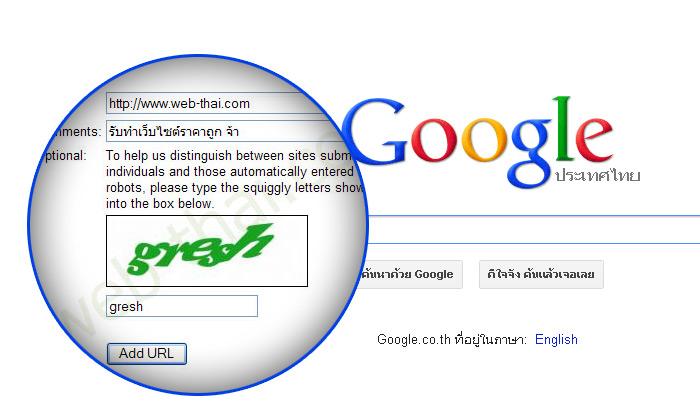 การเพิ่ม-URL-ไปยัง-Google