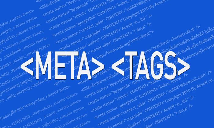 รู้จักกับ-META-TAG-กันครับ