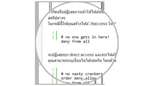 แก้ปัญหาเรื่อง-Hack-เบื้องต้นจากเว็บที่มีข้อมูลเยอะมาก