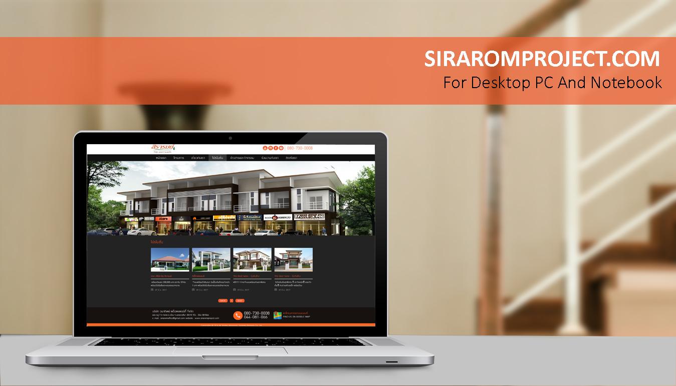 siraromproject.com