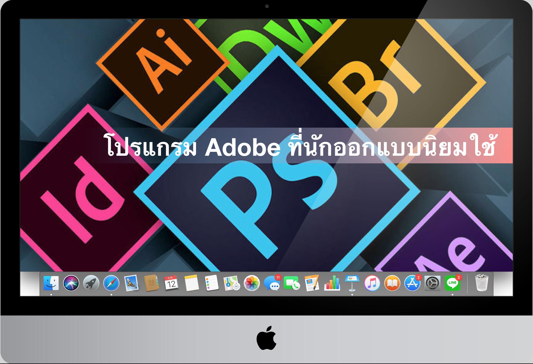 รวมโปรแกรม-Adobe-ที่นักออกแบบนิยมใช้