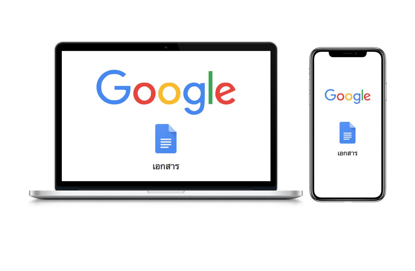 วิธีพิมพ์งานได้บน-google-ทำได้ทั้งคอมและโทรศัพท์โดยไม่ง้อโปรแกรมพิมพ์งาน