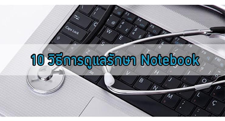 10-วิธีการดูแลรักษา-Notebook