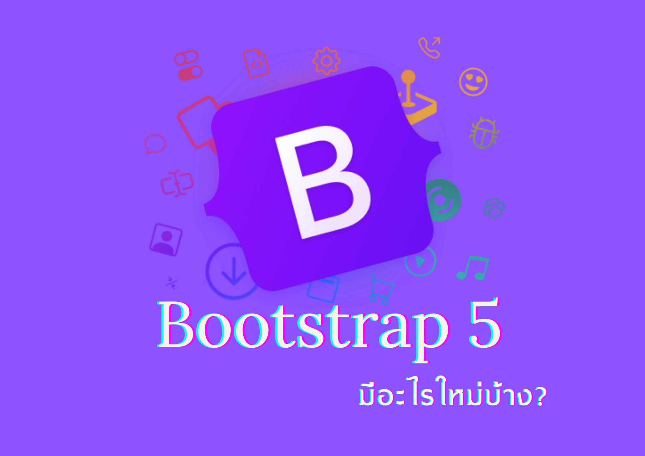 Bootstrap-5-มีอะไรใหม่บ้าง