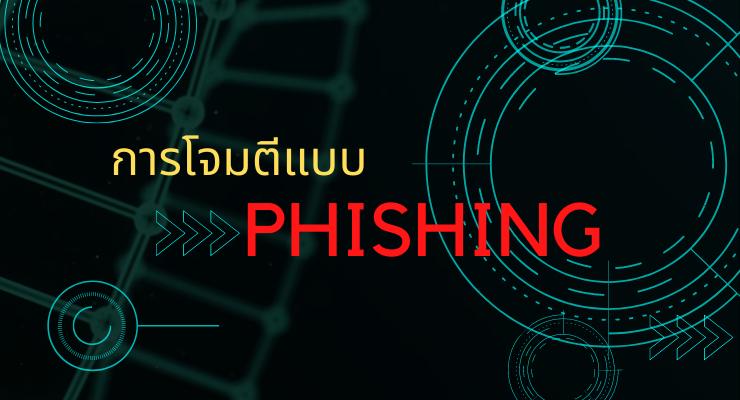 มารู้จักการโจมตีแบบ-PHISHING-ที่ผู้ใช้อินเทอร์เน็ตควรรู้