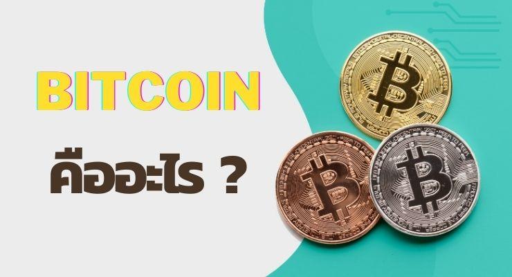 Bitcoin-คืออะไร-ทำไมทุกคนต้องจับตามองในปี-2021