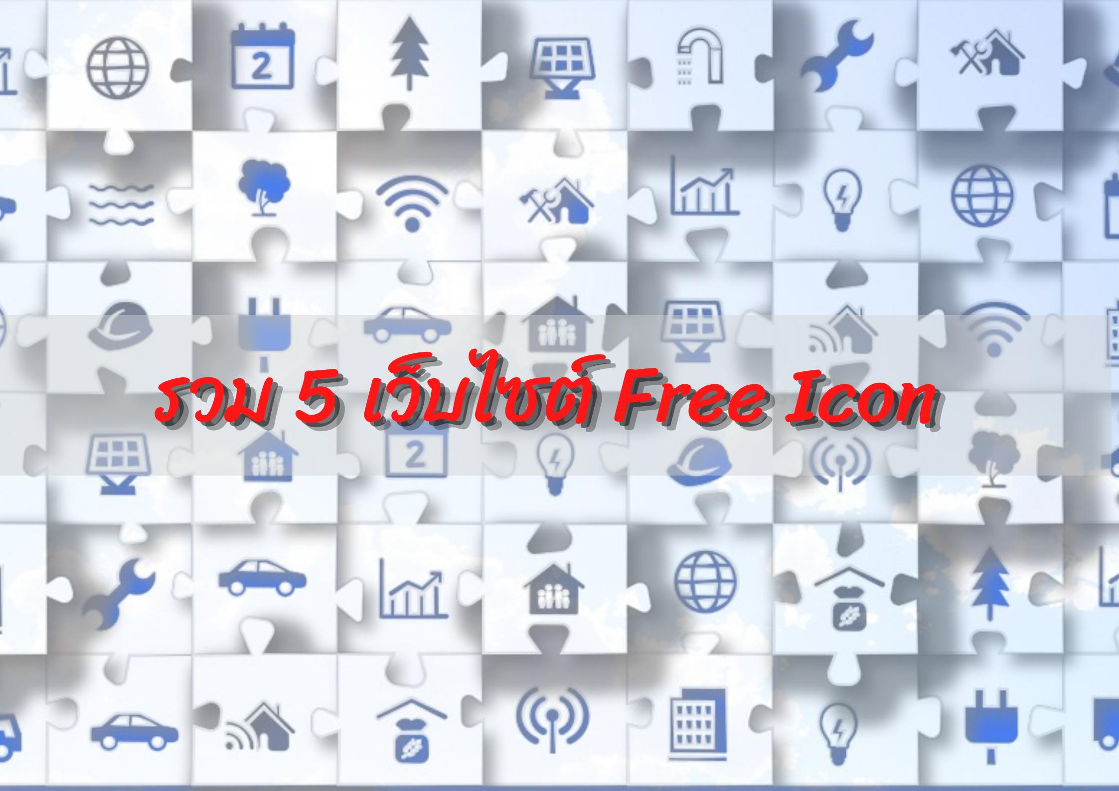 รวม-5-เว็บไซต์-Free-Icon