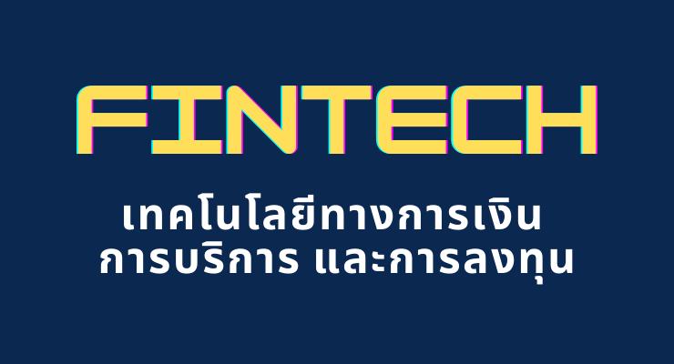 Fintech-เทคโนโลยีทางการเงิน-การบริการและการลงทุน