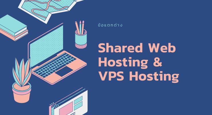 ข้อแตกต่างระหว่าง-Shared-Web-Hosting-กับ-VPS-Hosting