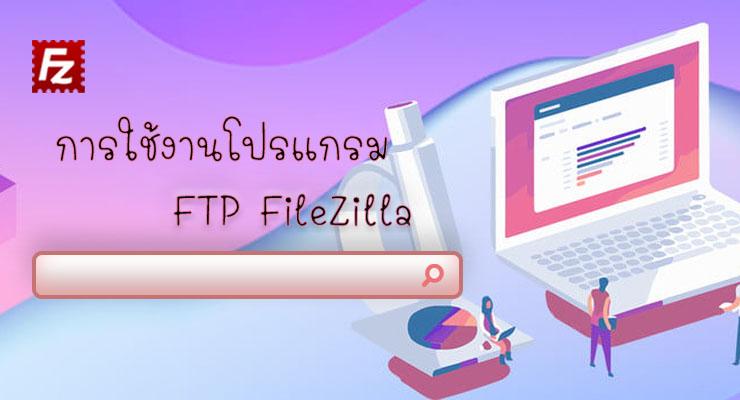 การใช้งานโปรแกรม-FTP-FileZilla