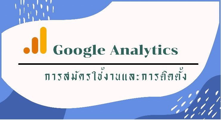 การสมัครและติดตั้ง-Google-Analytics