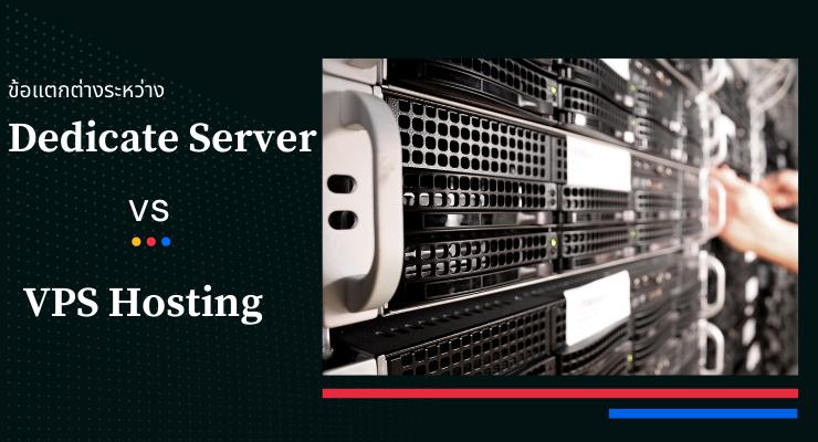 ข้อแตกต่างระหว่าง-vps-hosting-กับ-dedicate-server