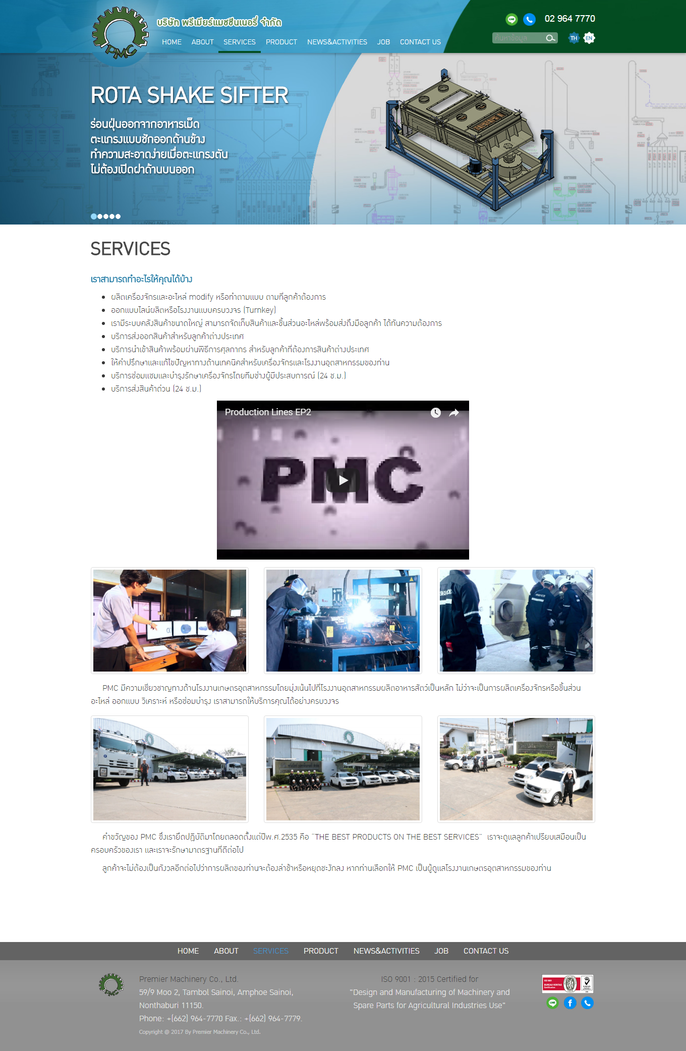 pmc-machine.com